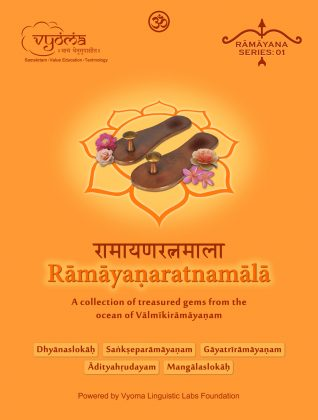 Ramayanaratnamala-CD-Cover-Front