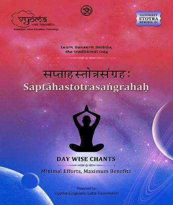Saptāhastotra-Saṅgrahaḥ-CD-Cover-Front