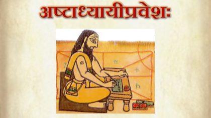 ashtadhyayi_course_image2