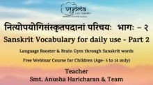 Sanskrit Vocabulary for daily use: Part-2 Webinar course starting soon